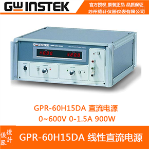 固纬GPR-6015HDA直流电源