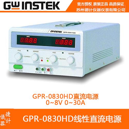 固纬GPR-0830HD直流电源