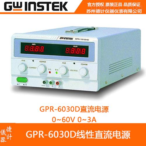 固纬GPR-6030D直流电源