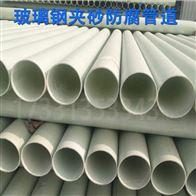 100 150 175 200型玻璃钢绝缘电力电缆穿线管厂家