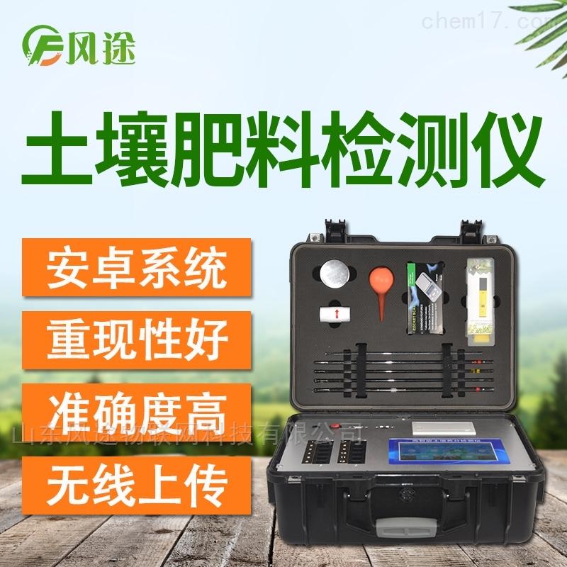 <strong>肥料含量检测仪</strong>