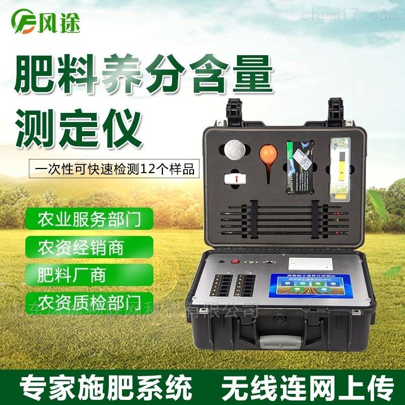 <strong>高精度肥料养分速测仪</strong>