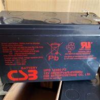 UPS12460F2台湾CSB蓄电池UPS12460F2中国区域价格