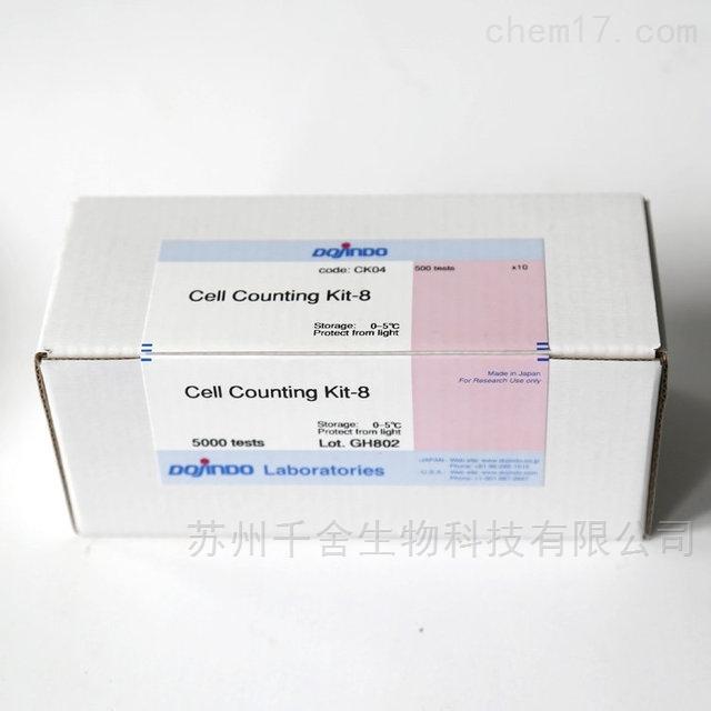 日本同仁化学CCK-8试剂盒 5000T