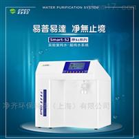 超纯水机(纯水设备)