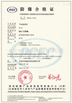 气体监测仪防爆合格证书