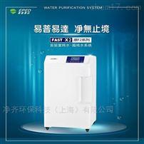 双级反渗透纯/超纯水机(纯水设备)