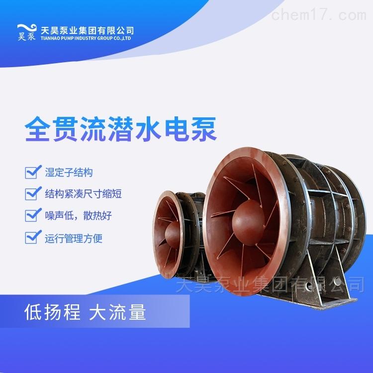 市政排水工程1800QGWZ-1100KW全贯流潜水泵
