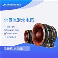 防汛强排泵1800QGWZ全贯流潜水泵自耦式安装