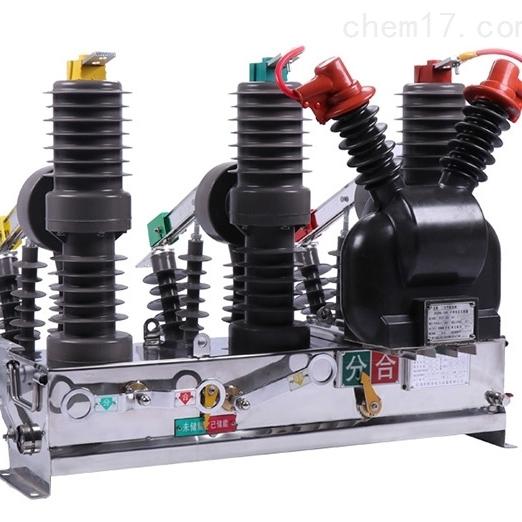 开封市电站型zw32-12真空断路器带隔离开关