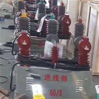 ZW32-10KV真空斷路器廠家