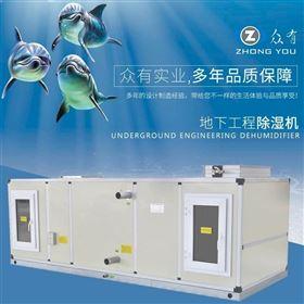 ZCK30-60FZR双冷高效热泵型地下工程除湿空调一体机