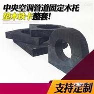 厂家供应空调木托 管道木托