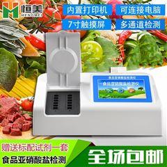 HM-Y12亚硝酸盐检测仪器