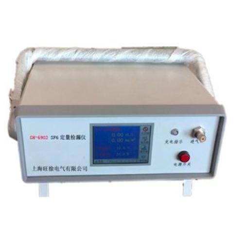 GH-6902 SF6气体定量检漏仪