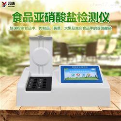YT-Y12食品亞硝酸鹽檢測儀廠家