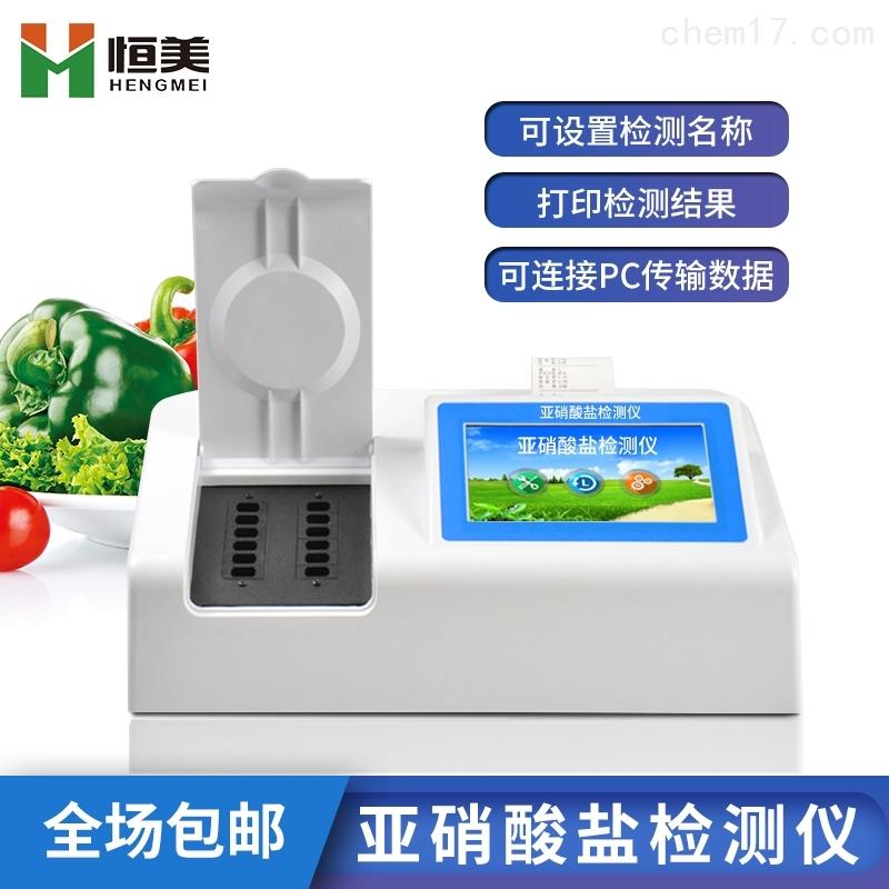 HM-Y12亚硝酸盐快速检测仪