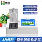 HM-Y12亞硝酸鹽快速檢測儀