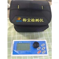 LD-5LD-5数字粉尘仪检测粉尘颗粒物