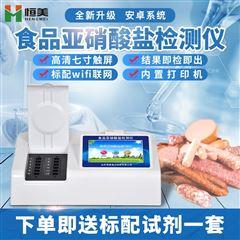 HM-Y12食品中亚硝酸盐快速检测仪