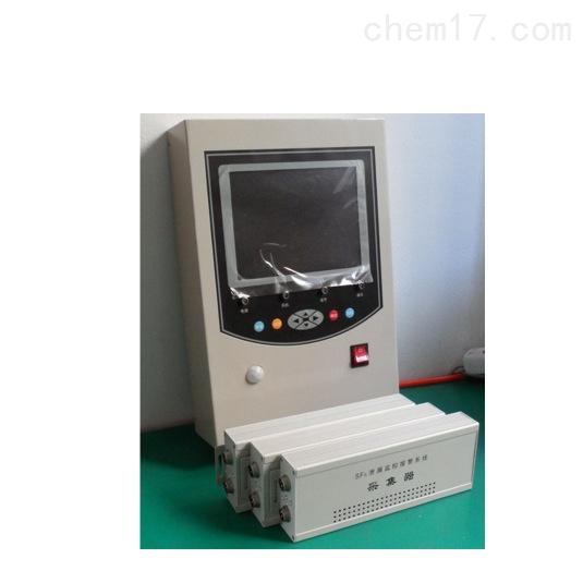 YH6800 SF6气体泄漏定量在线报警系统