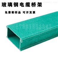 200/300/400/500/600/800玻璃钢槽式电缆桥架价格