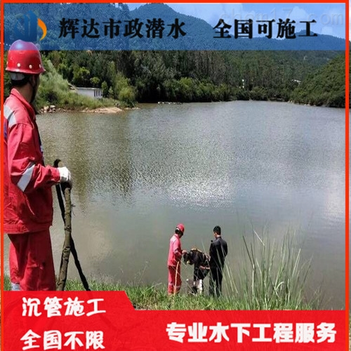 黑龙江省水下取水头安装公司(全国施工)