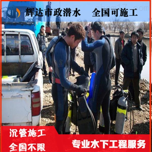潜水员打捞(选择水下工程)