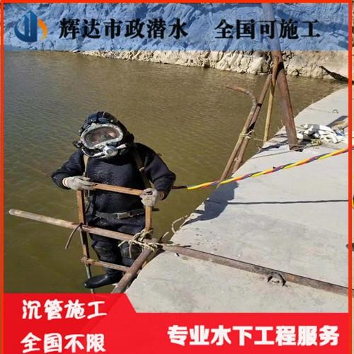 取排水管道水下安装(合格供应单位)