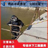 水下管道堵漏(服务施工价格)