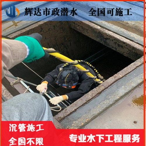 沉管技术潜水施工工艺