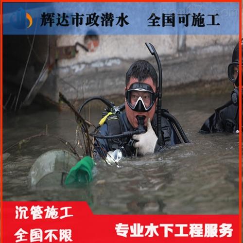 水下堵漏(选择水下工程)