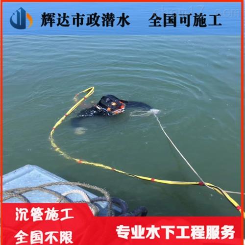 重庆市沉管公司(施工)