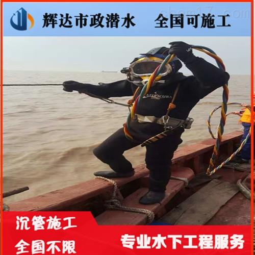 铜川市水下管道铺设公司(施工)