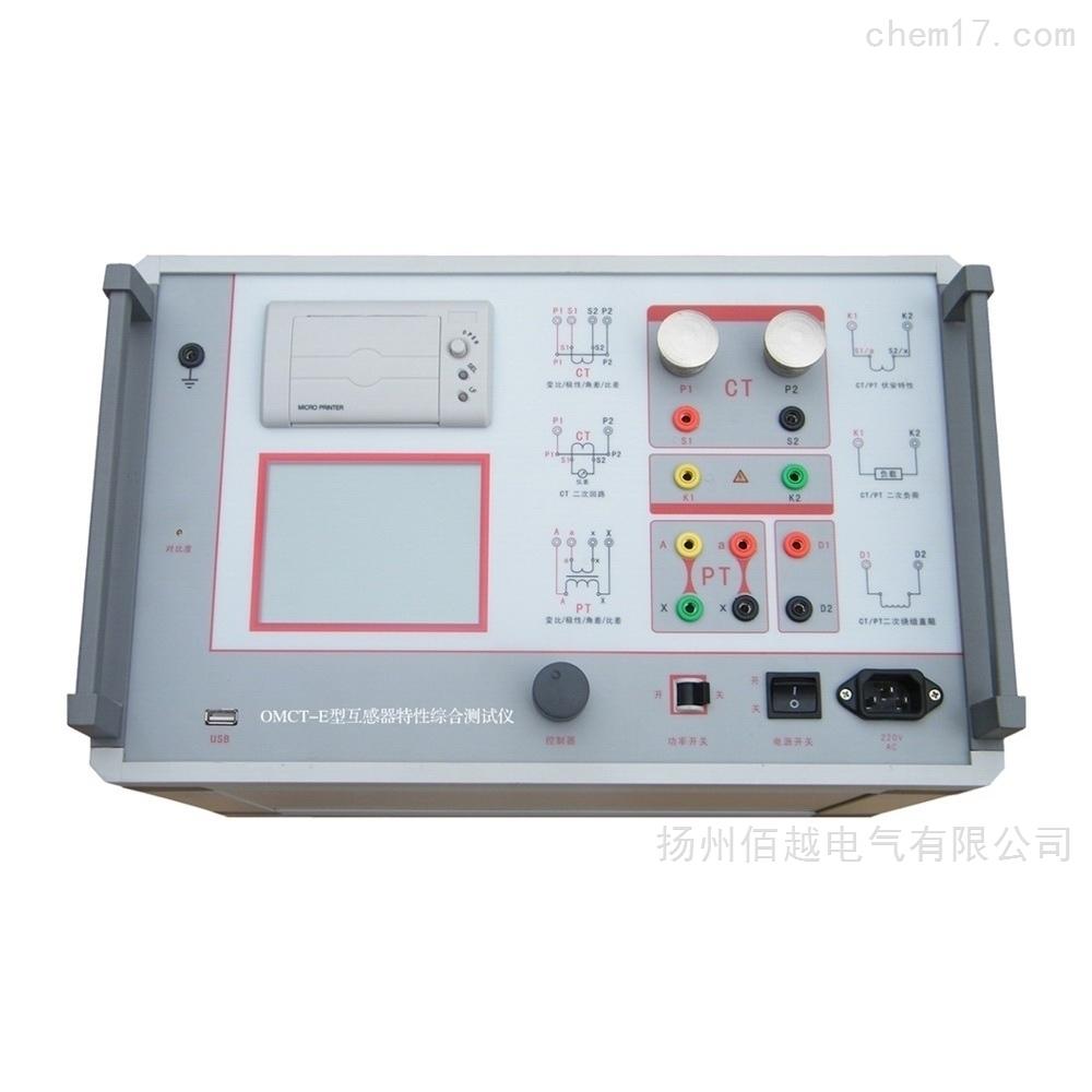 OMCT-E型互感器综合特性测试仪