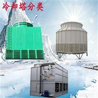 75/100/150/200/250/300GFNL型工业水冷却玻璃钢冷却塔生产厂家