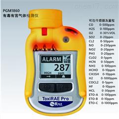ToxiRAE Pro PGM1860华瑞有毒气体检测仪