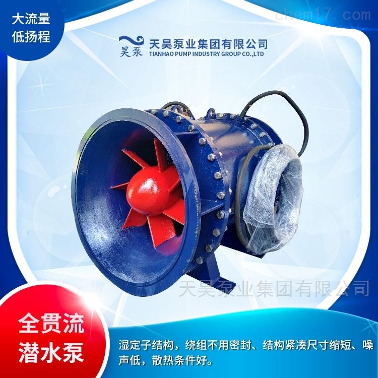 自耦式安装大流量350QGWZ全贯流潜水电泵
