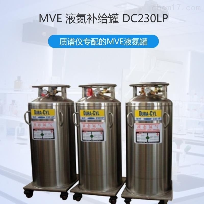 MVE液氮补给罐