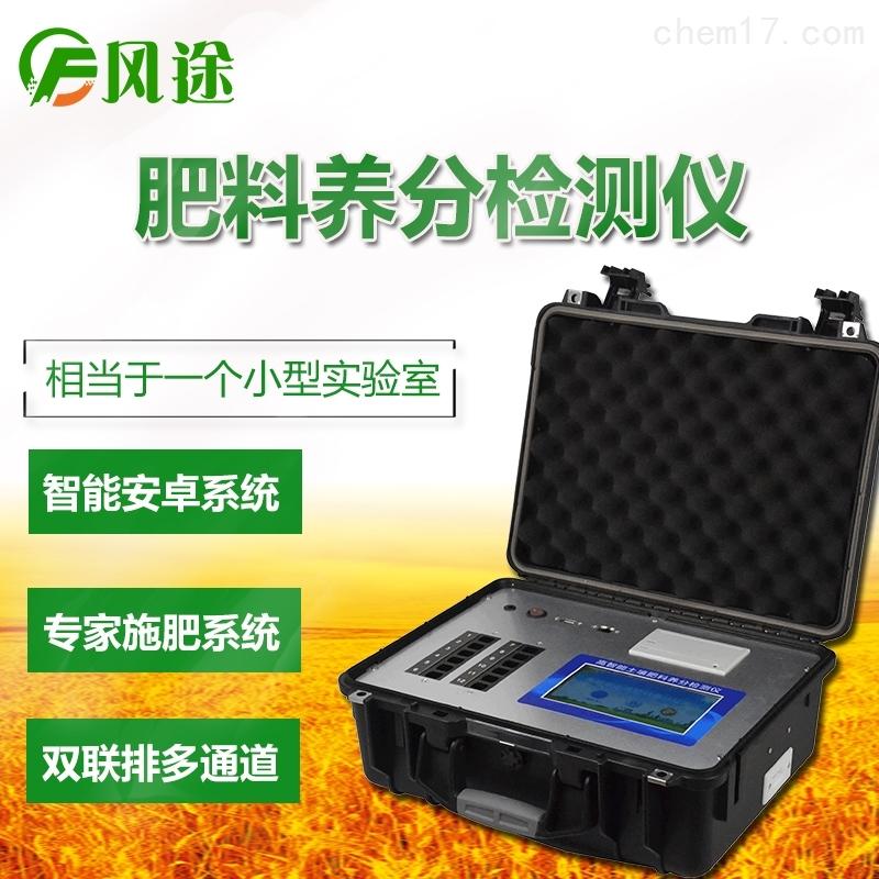 便携式肥料养分检测仪