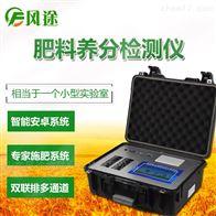 FT-Q8000B土壤肥料养分速测仪价格