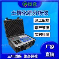 FT-【Q6000】厂家供应高智能土壤养分快速检测仪