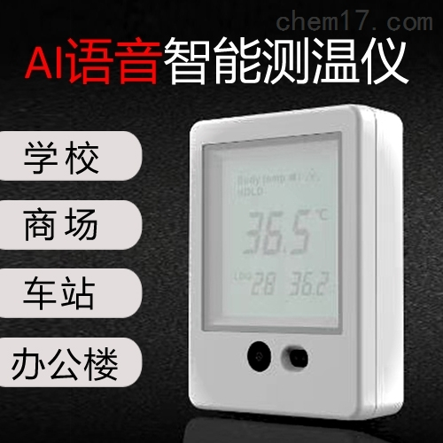 RL-A8非接觸式AI語音智能測溫儀RL-A8 超標預警