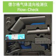 德尔格气体流向检测仪Flow-Check