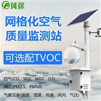 FT-AQI空气质量监测站
