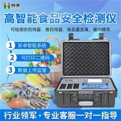 HM-G1200恒美食品安全检测仪价格