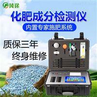 FT--FE肥料养分含量测定仪