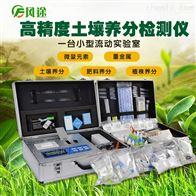 FT-TRD土壤微量元素测定仪