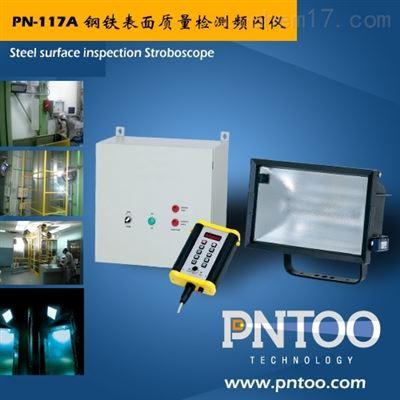 PT-L117A LED频闪观测仪
