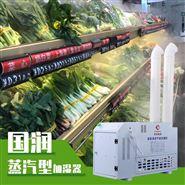 超声波蔬菜加湿器